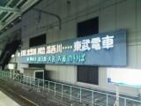 070408 JR船橋駅(2)