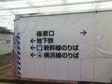 070520 JR新横浜駅は工事中