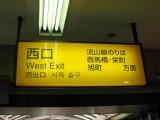 070701 JR馬橋駅 西口 乗り換え案内