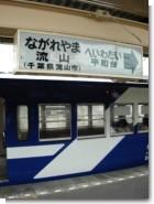 070701 総武流山電鉄 流山駅 (ホーム看板)
