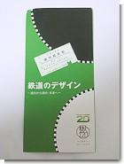 070716 「鉄道のデザイン」展 リーフレットと入場券