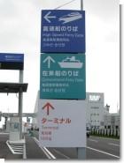 070818 函館フェリーターミナル案内板