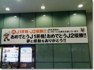 071201 JR函館駅改札前にて