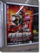071223 東京消防庁出初め式 告知ポスター