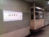 20070429 都営三田線 本蓮沼駅構内 放送室(1)