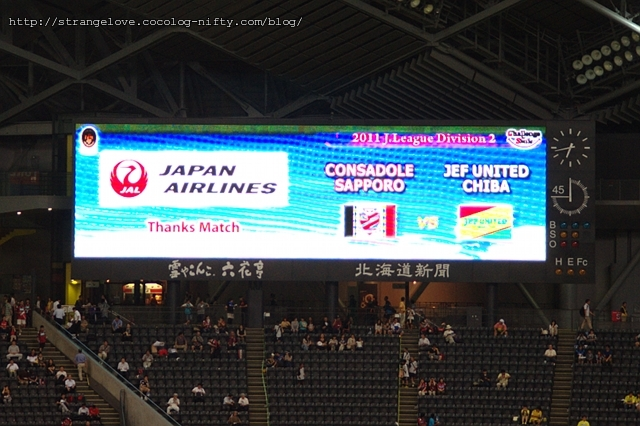 2011/08/17 札幌対千葉「JALサンクスマッチ」