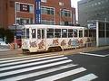 函館市電719号車「オサルの電車」