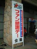 050807_oji_fan_01