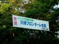 050808_frontale_03