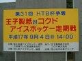 050904_htb_01