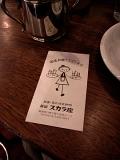 071231_shinjuku_sukara_02