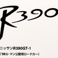 #009 1998年 R390 GT1 [9]