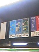 2006/12/24 札幌駅7番ホーム