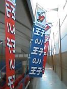 2007/01/21 白鳥アリーナ 王子応援団席