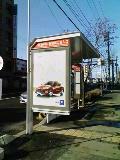 2009/01/02 函館バス 五稜郭公園入口停留所